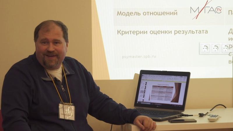 Московская клиническая конференция Гештальт подход в клинической практике Доклад Леонида Третьяка