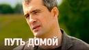 Путь домой. 1 часть. Боевик, криминальный фильм 2009 @ Русские сериалы