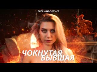 Евгений ОКунев | Чокнутая Бывшая | Премьера Клипа | Песня Для Бывшей