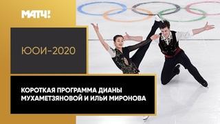 Диана Мухаметзянова и Илья Миронов заняли второе место в короткой программе на ЮОИ-2020