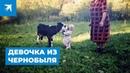 Майрика единственный ребенок родившийся в Чернобыле после взрыва реактора