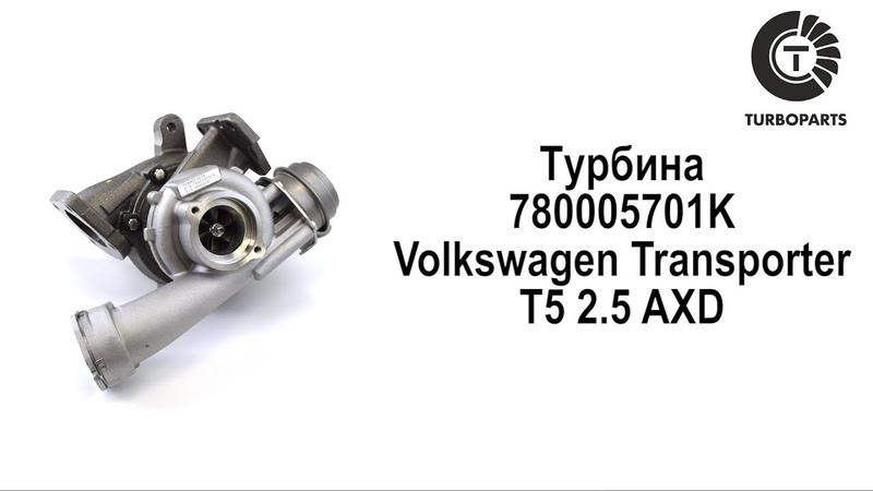 Турбина Фольксваген Транспортер Т5 2.5/ Купить новую турбину Volkswagen Transporter T5 2.5 AXD