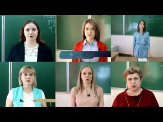 "Клип ""Спасибо учителям!"" (школа 34, Оренбург, 2020)"