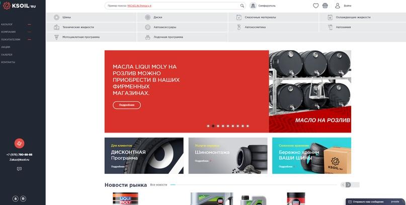 Интернет-магазин KSOil, созданный командой TigerWeb