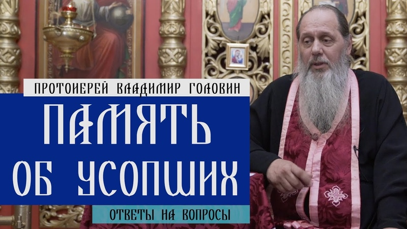 Прот Владимир Головин Память об усопших Ответы на вопросы