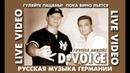 Дивойс - Гуляйте пацаны! (D-Voice Live Video)
