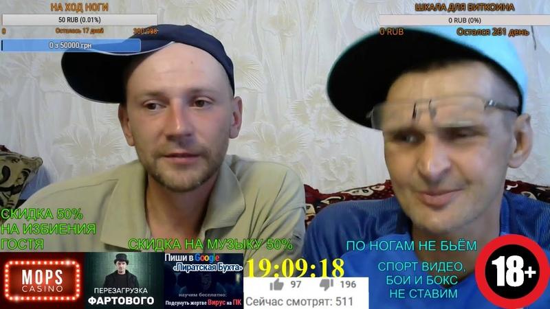 СТРИМ МОПС ДЯДЯ ПЕС 21/08/2019