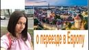 Нина Шушакова о переезде в Европу | О материальном и духовном