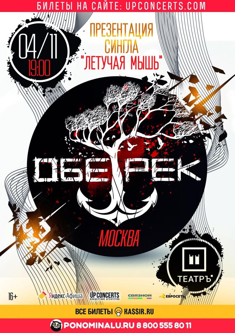 Афиша Москва 04.11.2019 - ОБЕ-РЕК - Москва