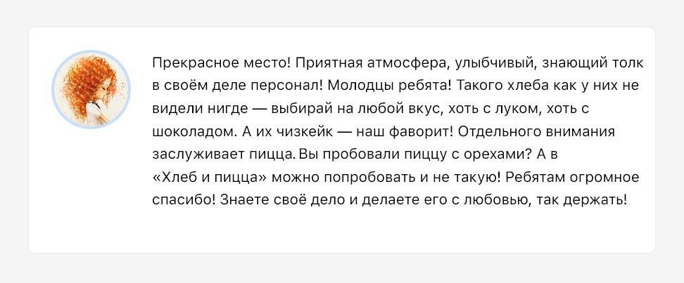 Кафе «Хлеб и пицца»: как ВКонтакте стал главной площадкой для бизнеса, изображение №26