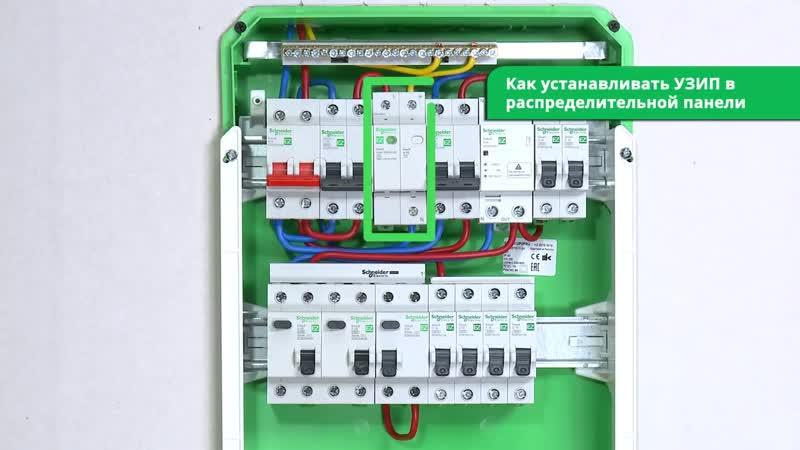 Автоматические выключатели УЗО и ДИФ автоматы Распределительные устройства Easy9 от Schneider Electric