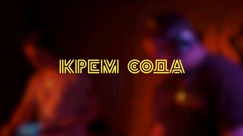 Cream Soda - Хэдшот Live