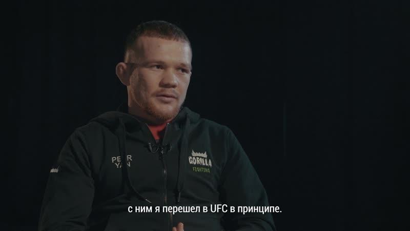 ПЕТР ЯН Интервью большого бойца