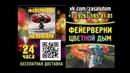 Maxsem Fireworks GWL 0012B ROMAN CANDLE 1 2