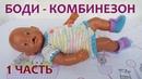 Боди-комбинезон спицами для куклы БЕБИ БОН 1часть