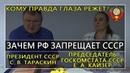 Суд РФ решил запретить государство СССР Ответы на вопросы С В Тараскин 01 09 2019