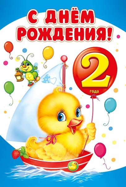 Поздравления к двум годам
