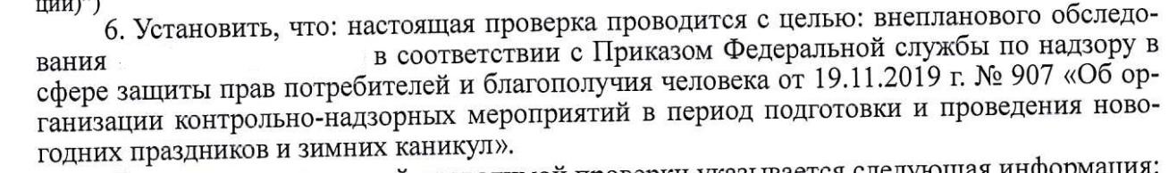 Внеплановая проверка Роспотребнадзора, изображение №1