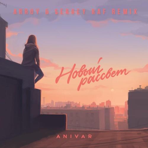 Anivar - Новый рассвет (Arroy & Sergey Raf Remix) [2020]