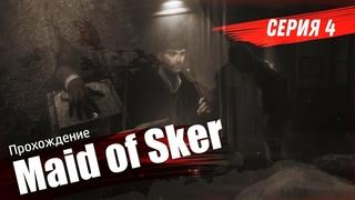 [Прохождение] Maid of Sker #4 - Собрали фамильный герб, получили по шапке и встретили мистера Х