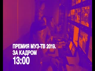 День Премии МУЗ-ТВ 2019 Суббота