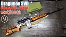 Dragunov SVD (Chinese Type 85 NDM86) - Cold War Sniper Perfection