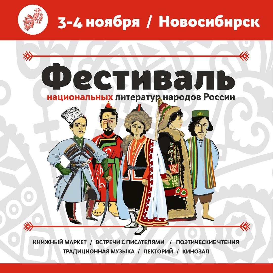 Афиша Новосибирск Фестиваль национальных литератур народов России