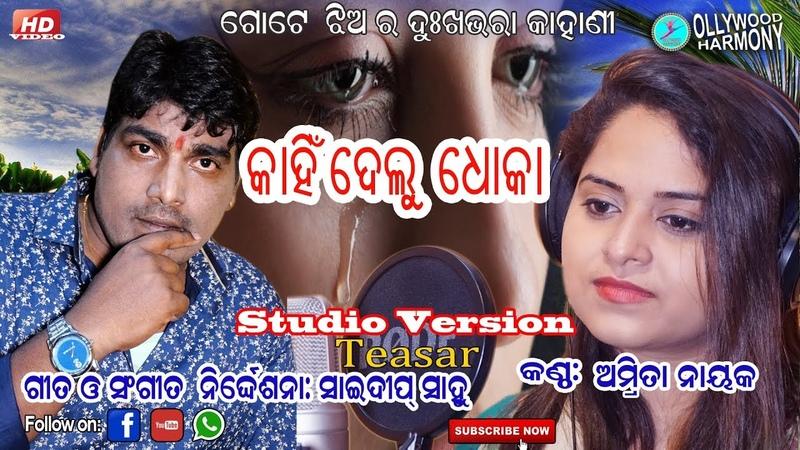 Kain delu dhoka teaser Broken Heart Song by Amrita Nayak Saideep Sahoo