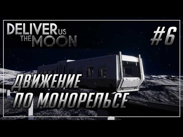 МОНОРЕЛЬСА 6 СЕРИЯ ПРОХОЖДЕНИЕ ► Deliver Us The Moon