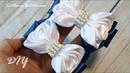 Бантики в школу из лент 🎀 Канзаши 🎀 DIY 🎀 Svetlana Zolotareva