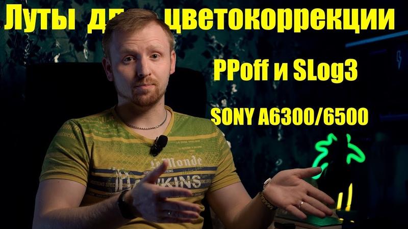 Мои ЛУТЫ для цветокоррекции PPoff и SLog3 lut на sony a6000/6300/6500