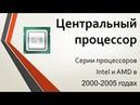 Центральный процессор: Линейки процессоров Intel и AMD 2000-2006 гг.