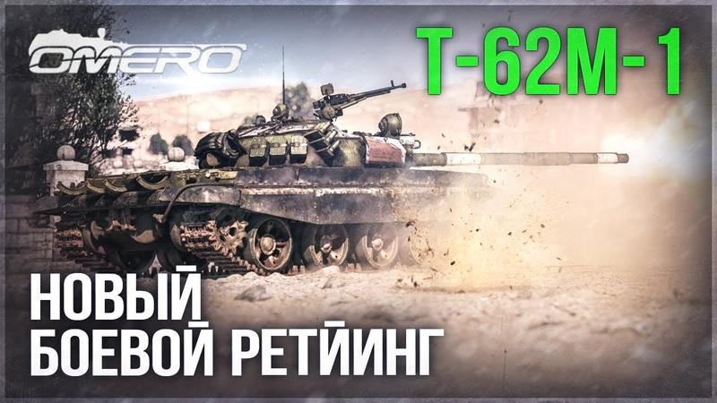 Т 62М 1 НЕУЖЕЛИ НОВАЯ ЖИЗНЬ в WAR THUNDER
