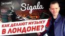 Как пишут музыку в Лондоне В гостях у мировой звезды - Sigala ПО СТУДИЯМ