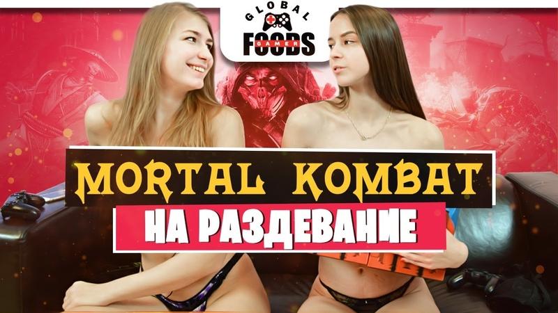 MORTAL KOMBAT НА РАЗДЕВАНИЕ Девушки играют на раздевание в мортал комбат