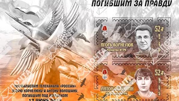 В ЛНР выпустят марки, посвященные погибшим журналистам ВГТРК