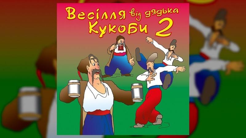 Весілля від дядька Кукоби ч 2 Весільні пісні Українські пісні