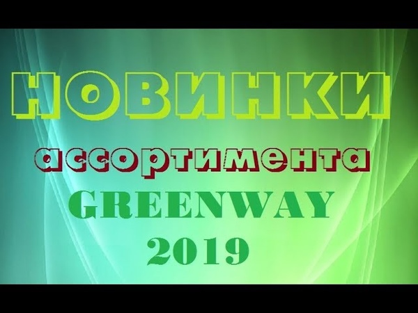 Президент GREENWAY Л.Моргунов о НОВИНКАХ 2019 года, Форум компании, Москва, Крокус-сити