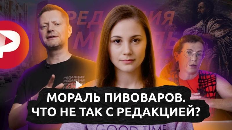 Мораль пивоваров Что не так с Редакцией