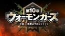 東京放課後サモナーズ メインクエスト第10章「ウォーモンガーズ~序曲~ -残煙のフロントライン-」予告動画
