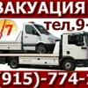 Эвакуатор Кольчугино 8 (915) 774-14-46