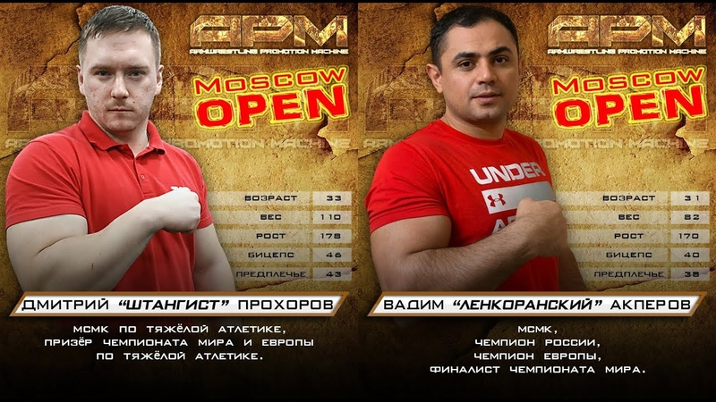 Armwrestling Stage 1 Dmitriy Prohorov VS Vadim Akperov at MOSCOW CUP APM Nights 11