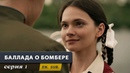 Баллада о бомбере. Серия 1. The Bomber. Episode 1. (With English subtitles)