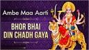 Bhor Bhai Din Chadh Gaya Meri Ambe Ambe Aarti भोर भई दिन चढ़ गया मेरी अम्बे अम्बे