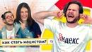 Что если бы Яндекс был Человеком feat Пикули