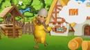 группа МишельКи - Цыпленок ПИИ - Мультики для детей Mishelki / детки конфетки / инстапапа