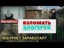 ФСБ ворует ютуб каналы оппозиционных блогеров. Не пренебрегайте советом камикадзе_ди