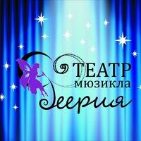 """Логотип Театр мюзикла """"Феерия"""""""