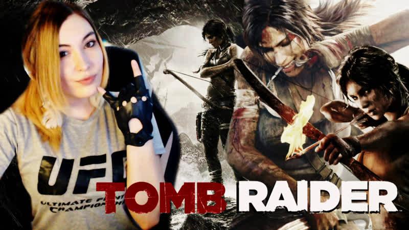 Tomb Raider 2013 ► Легендарная Расхитительница Гробниц Лара Крофт Начало 1
