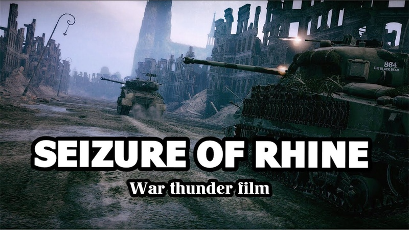War Thunder - Seizure of Rhine (cinematic)